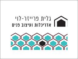 לוגו גלית פרייזר לוי