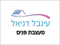 לוגו עינבל דניאל