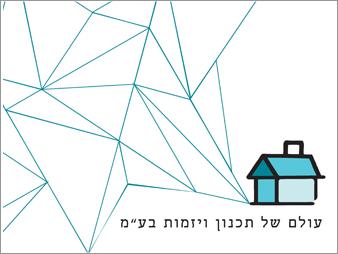 לוגו עולם של תכנון ויזמות