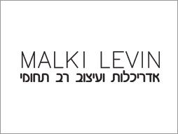 לוגו מלכי לוין
