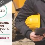 מבצע ללקוחות זְמן לִבְנוֹת – חי הנדסה ובנייה