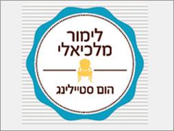 לוגו לימור מלכיאלי
