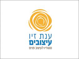 לוגו ענת זיו