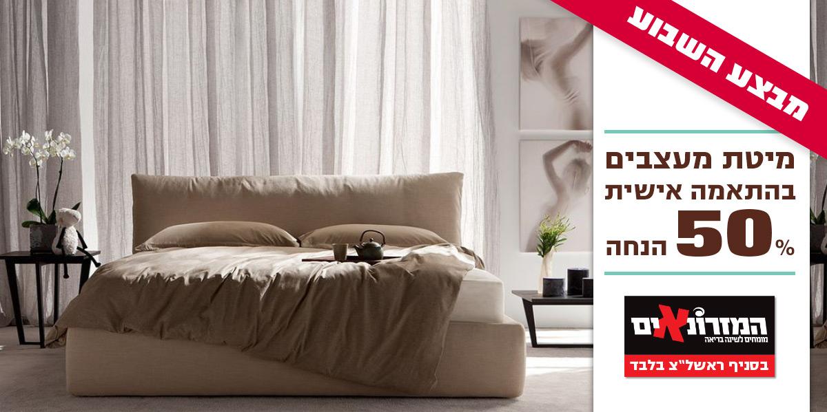 מיטה מעוצבת בהתאמה אישית